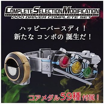 Thắt Lưng Kamen Rider OOO - Bandai Complete Selection Modification CSM Masked Kamen Rider OOO Driver Complete Set