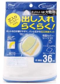 Túi Lưới Giặt Đồ Aisen Nhật bản