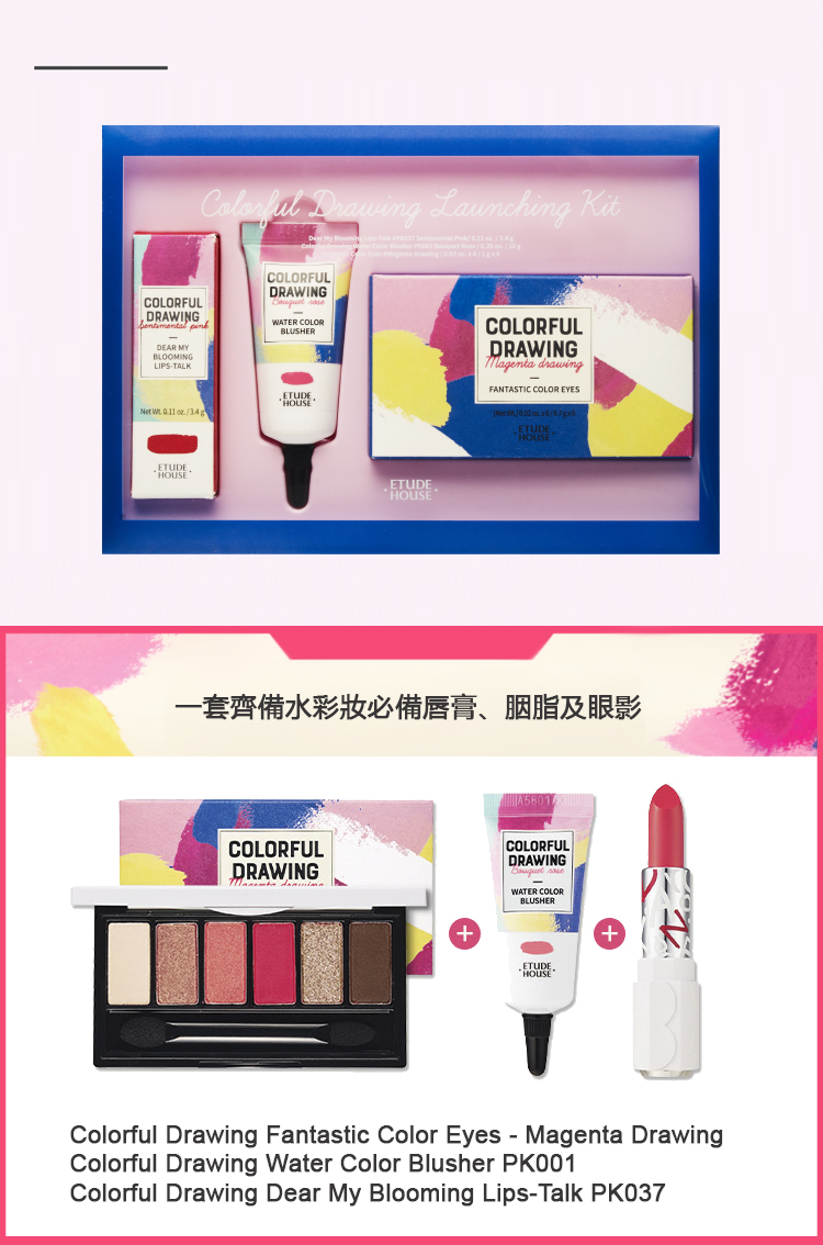 bo-etude-house-colorful-drawing-launching-special-kit-3-items