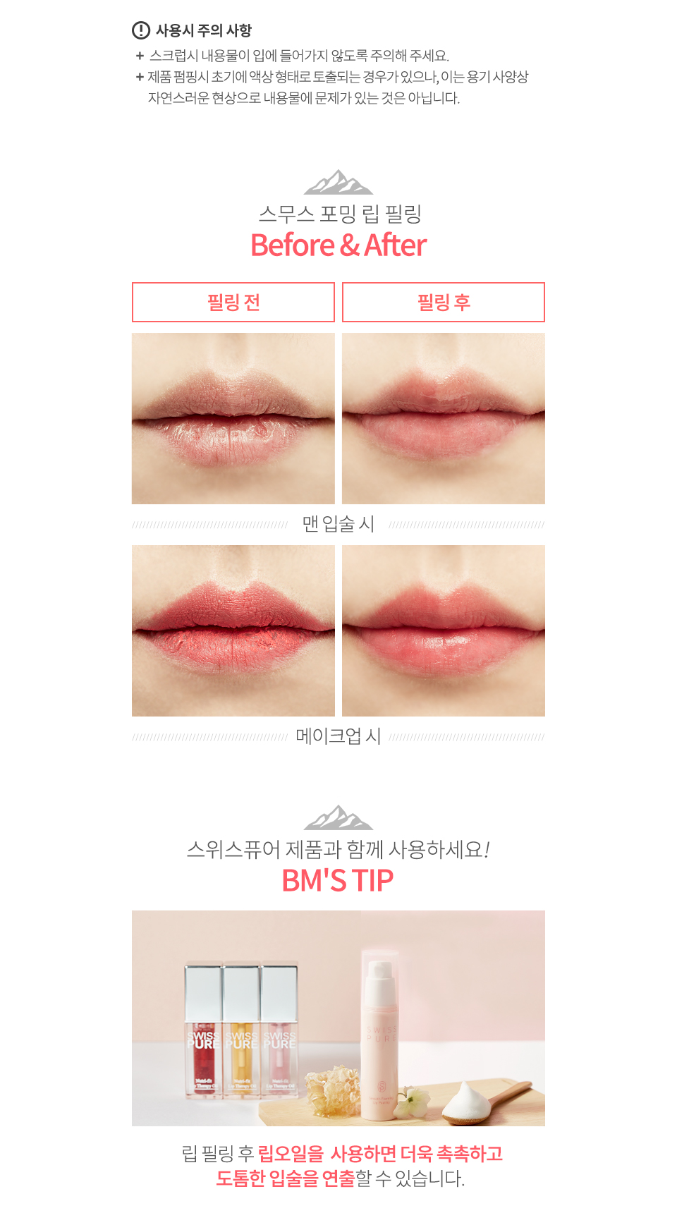 tay-te-bao-chet-moi-swisspure-smooth-foaming-lip-peeling