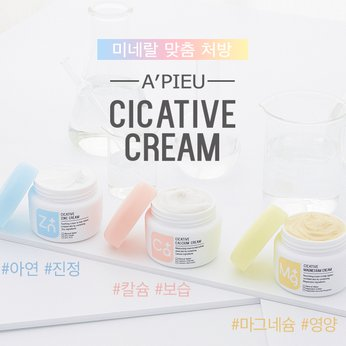 Kem dưỡng da đặc trị Apieu Cicative Cream Zn+ Mg+ Ca+